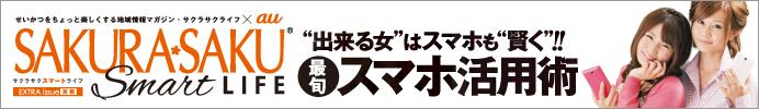 【別冊】サクラサクスマートライフ