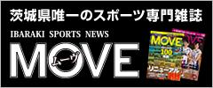 茨城県唯一のスポーツ専門雑誌『MOVE』